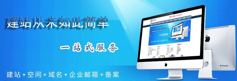 企业网站建设一站式服务