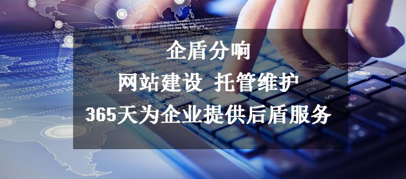 北京网站建设托管维护
