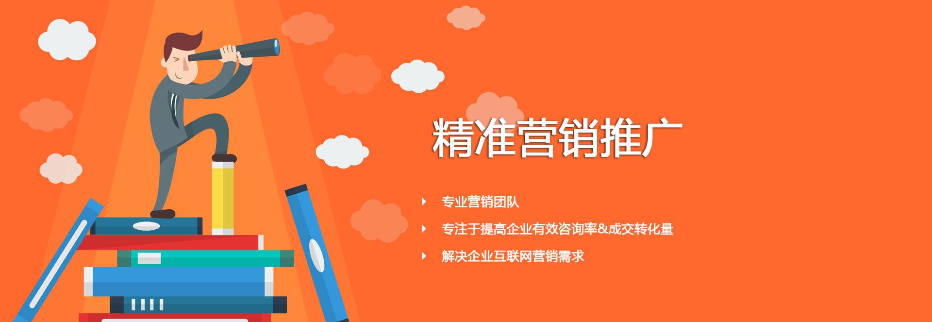 企盾分响-北京精准营销推广