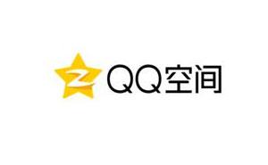 如何利用QQ空间进行推广?