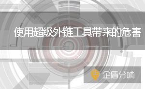 北京网站优化:使用超级外链工具带来的危害