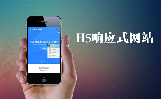H5响应式网站对于网站的SEO优化有什么优势?