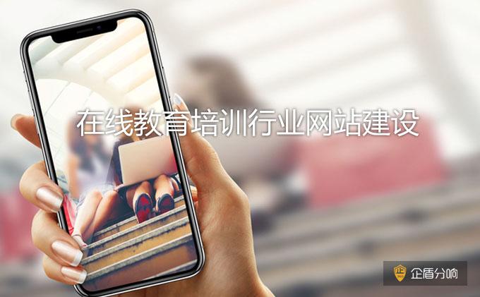 北京网站建设:教育培训行业网站应该如何落地?