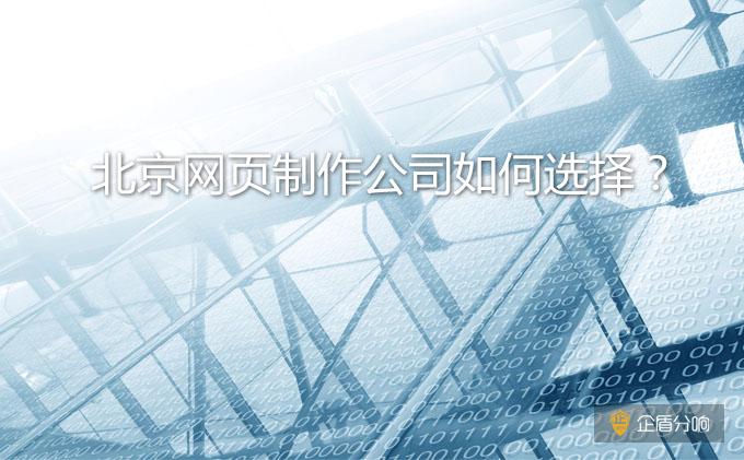 北京网页制作公司如何选择?哪家比较好