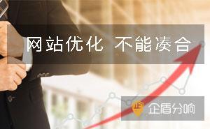 北京网站优化:企业互联网推广必走之路