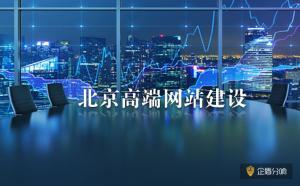 北京高端网站建设:企业网站建设的SEO建议