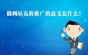 北京专业竞价托管公司告诉您做网站竞价推广的意义是什么?