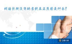北京网站优化:网站长期没有排名的真正原因是什么?