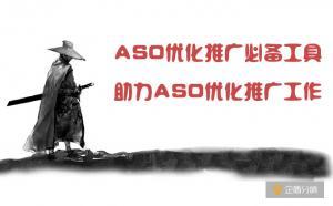 ASO优化推广必备工具,助力ASO优化推广工作