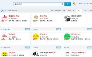 北京竞价推广托管公司:如何有效屏蔽竞价推广被竞争对手的恶意点击?