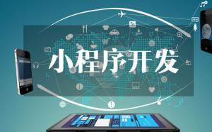 如何选择北京小程序开发外包公司?