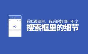 北京网站设计制作:网站搜索框里的细节