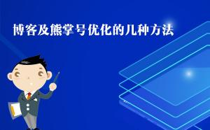 北京网站优化:博客及熊掌号优化的几种方法
