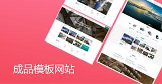 成品模板网站