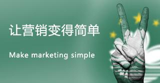 功能营销型网站